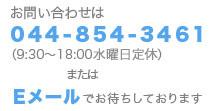 お問い合わせは0448543461